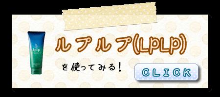 btn_lplp