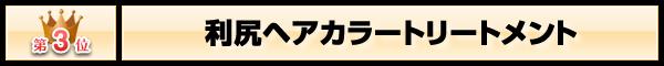 価格ランキングNo.3