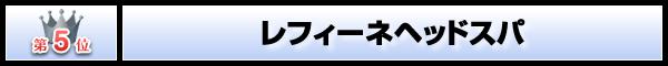 価格ランキングNo.5