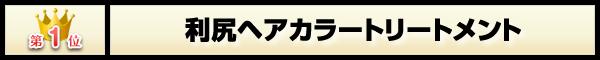 染まりやすさNo.1