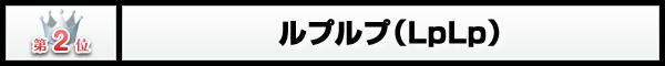 染まりやすさNo.2