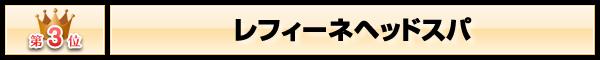 染まりやすさNo.3