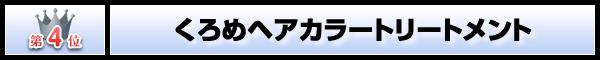 染まりやすさNo.4
