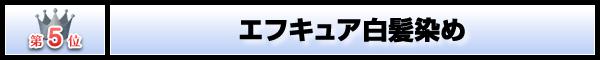 染まりやすさNo.5